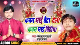 #Bhakti Song - केवन माई बेटा देली केवन माई बिटिया -Jitendra Yadav Premi Guddu - Bhojpuri Bhakti Song