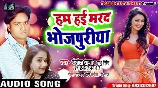 #Ranjit Rana,Madhu singh हम हई मरद भोजपुरीया Latest-Bhojpuri - Song 2019
