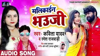 #Kavita Yadav और Ramesh Rajwadi New Bhojpuri Live Song | मलिकाईन भउजी Malikain Bhauji