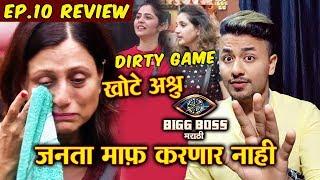 FAKE TEARS Of Kishori Shahane And Rupali | Audience UPSET | Bigg Boss Marathi 2 Ep. 10 Review