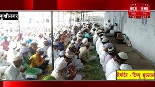 कुशीनगर के सभी ईदगाहों में शांति पूर्वक अदा की गई नमाज