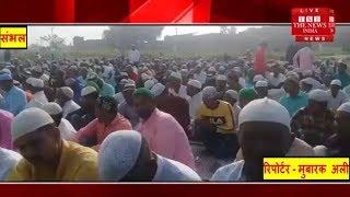 पूरे देश की तरह संभल में भी शांतिपूर्वक हुई ईद उल फितर की नमाज...
