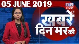 5 June 2019   दिनभर की बड़ी ख़बरें   Today's News Bulletin   Hindi News India  Top News   #DBLIVE