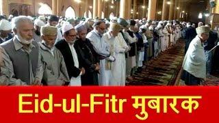 देशभर में Eid-ul-Fitr की धूम, Kashmir Valley की मस्जिदों में नमाज के लिए उमड़ा हुजूम
