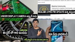 Technews in telugu 370: realme 2pro update,asus patent,tesla,under display camera,mi 9t,Pubg