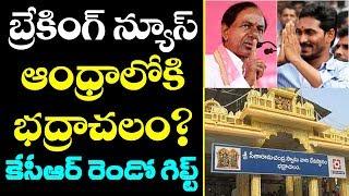 బ్రేకింగ్ న్యూస్! ఆంధ్రాలోకి భద్రాచలం? | Bhadrachalam from Telangana to AP | Top Telugu TV