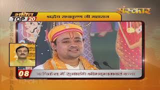 Bhakti Top 20 || 6 June 2019 || Dharm And Adhyatma News || Sanskar