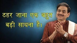 ठहर जाना एक बहुत बड़ी साधना है पर इसमें क्या बाधाएँ है जानें by Sadhguru Sakshi Shri Ram Kripal Ji