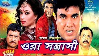 Ora Sontrash | Manna | Purnima | Super Hit Manna Bangla Action Movie ( ওরা সন্ত্রাসী )