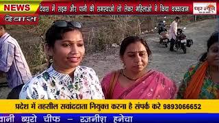 देवास में सड़क और पानी की समस्याओ लो लेकर महिलाओ ने किया चक्काजाम