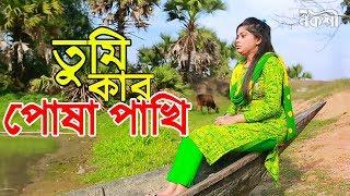 তুমি কার পোষা পাখী কাজল বরন আঁখি | Tumi Kar Posa Pakhi