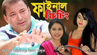 ফাইনাল ফিটিং বাংলা সুপার কমেডি নাটক | Final Fitting by Siddikur Rahman | Evan Mallik | Nokshi TV
