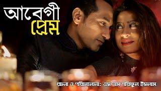 Valentine's Day Drama 2019 Abegi Prem by Shajal Noor | ভালোবাসা দিবসের নাটক আবেগী প্রেম