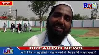 कोरबा/देश मे ईद का त्यौहार बड़ी धूमधाम से मनाया गया ,30 दिन रोजा रहने के बाद ईद के त्यौहार मनाया..