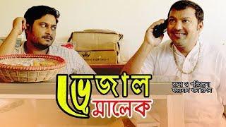 Vajal Malek Bangla Comedy Drama by Siddikur Rahman, ভেজাল মালেক বাংলা কমেডি নাটক Nokshi TV