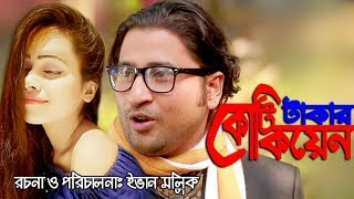 Koti Takar Koyen Bangla Comedy Drama | কোটি টাকার কয়েন | Tomal, Marjia, Evan Mallik
