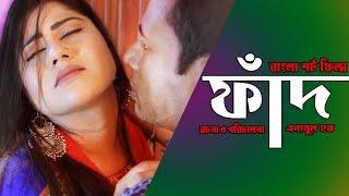বাংলা শর্ট ফিল্ম, ফাঁদ | New Bangla Short Film Fad || এনামুল হক, হসনেআরা জুথি, আসাদুল্লাহ আল গালিব