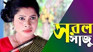 সরল সাজু || Sorol Saju Bangla Natok | Nurul Islam | Shopnil Afrin | A R Shohail