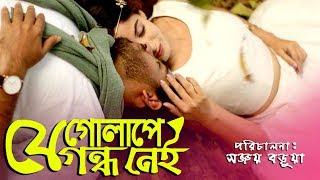 Je Golape Gondho Nei, Valentines Day Natok 2019,  ভালোবাসা দিবসের নাটক