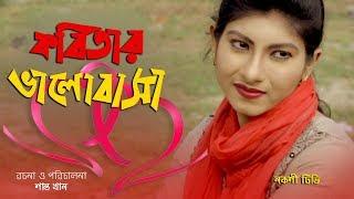 কবিতার ভালোবাসা বাংলা শর্ট ফিল্ম || Kobitar Valobasa Bangla Romantic Drama