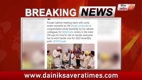 Big Breaking : Punjab Cabinet की अहम Meeting में Navjot Sidhu Absent
