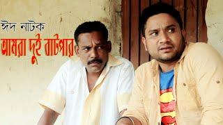 Bangla Comedy Eid Natok--( আমরা দুই বাটপার) --Amra doi batpar 2018