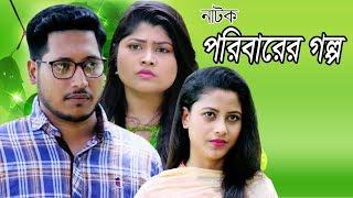 Bangla natok poribarer golpo 2018/ বাংলা নাটক পরিবারের গল্প ২০১৮