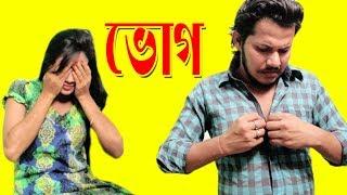 Bangla New Short film Vog 2018/বাংলা নতুন শটফিল্ম ভোগ২০১৮