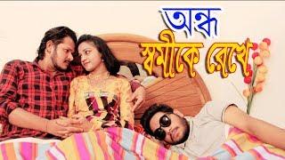 bangla shortflim Ondho samike rekhe