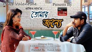 Tomar Jonne | Bangla natok | Imran khan | Mim | Me & U Media তোমার জন্যে বাংলা নাটক 2019