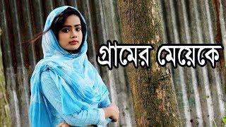 Bangla Shortflim | Gramer meye ke (গ্রামের মেয়েকে) Himel & nila | Me and u Media