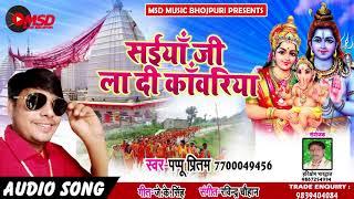 New Bolbum Song सईया जी ला दी कांवरिया  - Pappu Pritam -  Bhojpuri  Bhakti Sawan Geet 2018