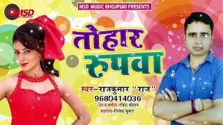 तोहार रूपवा/Singer Rajkumar *Raj* New bhojpuri lokgeet song 2018.