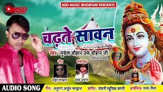 चढ़ते सावन/Singer.Mukesh Chauhan new bol bam song 2018