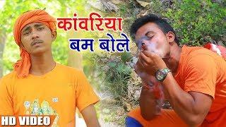 कांवरिया बम बोले Singer Ravilal Yadav New Bol Bam video Song 2018