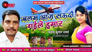 बलम आज सऊदी गईले हमार / Singer Shrawan Kumar Sharma/New superhit lokgeet Song 2018.