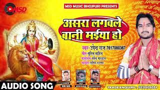 #Upendra Raj - New Devi Geet - असरा लगवले बानी माई हो - 2018 Hit Devotional Song