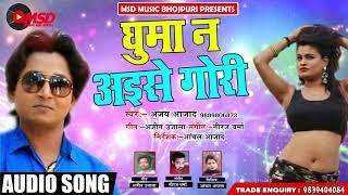 Ajay Aajad का New Song 2019.घुमा न अइसे गोरी - Ghuma N Aiase Gori - Bhojpuri superhit Song
