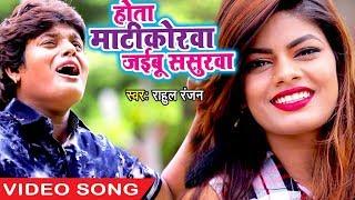 #Rahul Ranjan का सबसे बड़ा #बेबफाई गाना - Hota Matikorawa Jaibu Sasurawa - Latest Bhojpuri Sad Song