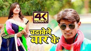 ईयार के चढ़ावे लू - भोजपुरी का सबसे हिट गाना | Sandeep Raja | Bhojpuri Video 2019