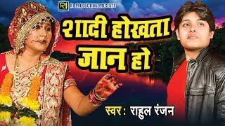 100% रुला देगा ऐ दर्दभरा गीत 2018 - Sadi Hokhata Jaan Ho - Rahul Ranjan - Bhojpuri Latest Sad Song