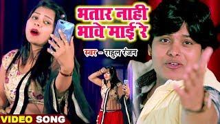 #Video Song - भतार नाहीं भावे माई रे - #Rahul Ranjan का हिट वीडियो 2019 - #Bhatar Nahi Bhawe Mai Re