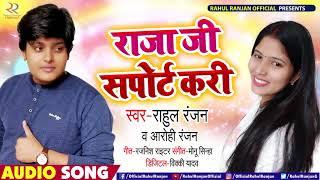 राजा जी सपोर्ट करी - Raja Ji Support Kari - Rahul Ranjan , Aarohi Ranjan - Bhojpuri Songs 2019