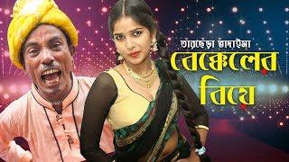 তারছেড়া ভাদাইমার বেক্কেলের বিয়ে | Bekkeler Biye | Tarchira Vadaimar Biye | Comedy Bangla