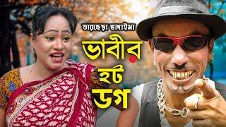 তারছেড়া ভাদাইমার ভাবীর হট ডগ | Tarchira Vadaimar Vabir Hot Dog | Sona Mia Vadaima | Comedy Bangla