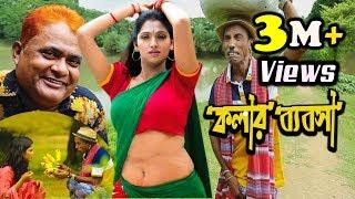 কলার ব্যবসা । Kolar Babsha | তারছেড়া ভাদাইমা । হারুন কিচিঞ্জার | Sona Mia Vadaima | Comedy Bangla