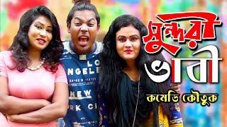ধর ভাদাইমার সুন্দরী ভাবী  | Dor Vadaimar Sundori Vabi | ধর ভাদাইমা  | হাসির কৌতুক  | ComedyBangla