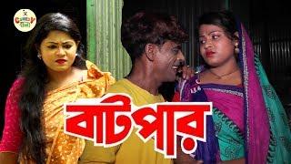 বাটপার | Batpar | হাসির কৌতুক ২০১৯ | ভাদাইমার হাসির কৌতুক  2019 | Comedy Bangla