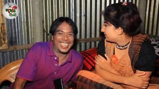 বন্ধুর বউয়ের সাথে ফুর্তি । Boundur Bouer Shate Furti    ডিজিটাল ভাদাইমা 2018   Comedy Bangla