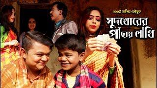 সুদখোরের পাছায় লাথি   Sudkhorer Pachai Lathi   ছোট রনি   ছোট শুভ   Funny Video 2019    Comedy Bangla